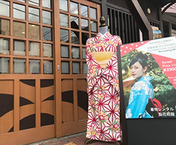 嵐山の着物(浴衣)レンタル 梨花和服