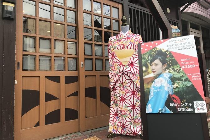 嵐山 着物レンタル 梨花和服